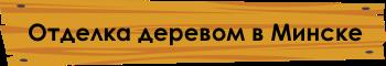 Отделка деревом в Минске